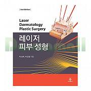 레이저 피부 성형 (Laser Dermatology Plastic Surgery)