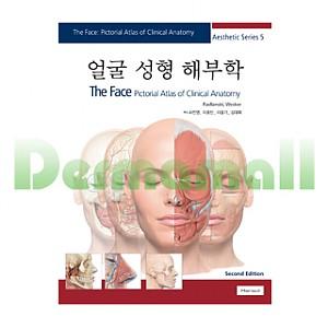 [신간] The Face-2판(얼굴 성형 해부학)