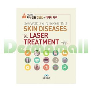[신간] 허훈의 피부질환 감별법과 레이저 치료