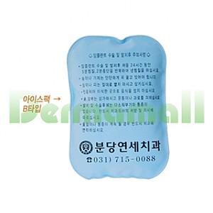 [기본 300개] 치과 전용 아이스팩 B타입