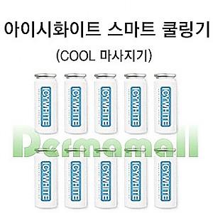[10个起]ICYWHITE 冰敷仪 (COOL冰敷)